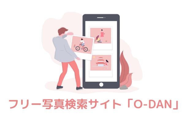 フリー写真検索サイトO-DAN