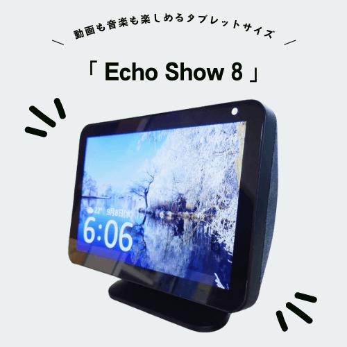 echoshow8-point