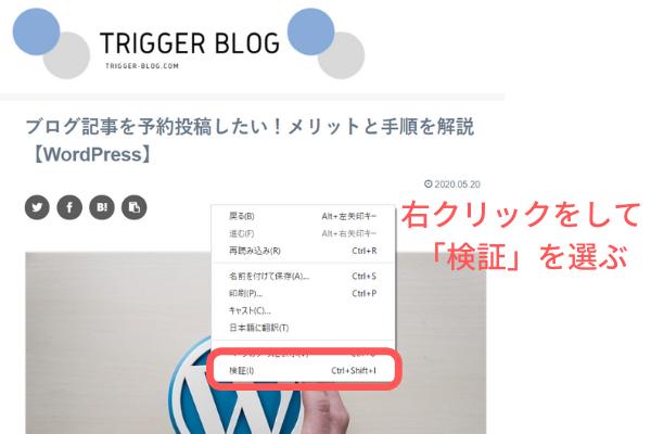 Chrome上で右クリック「検証」を選ぶ