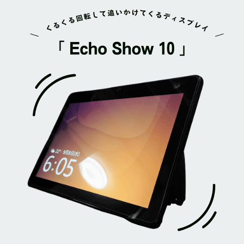 Echo-Show-10