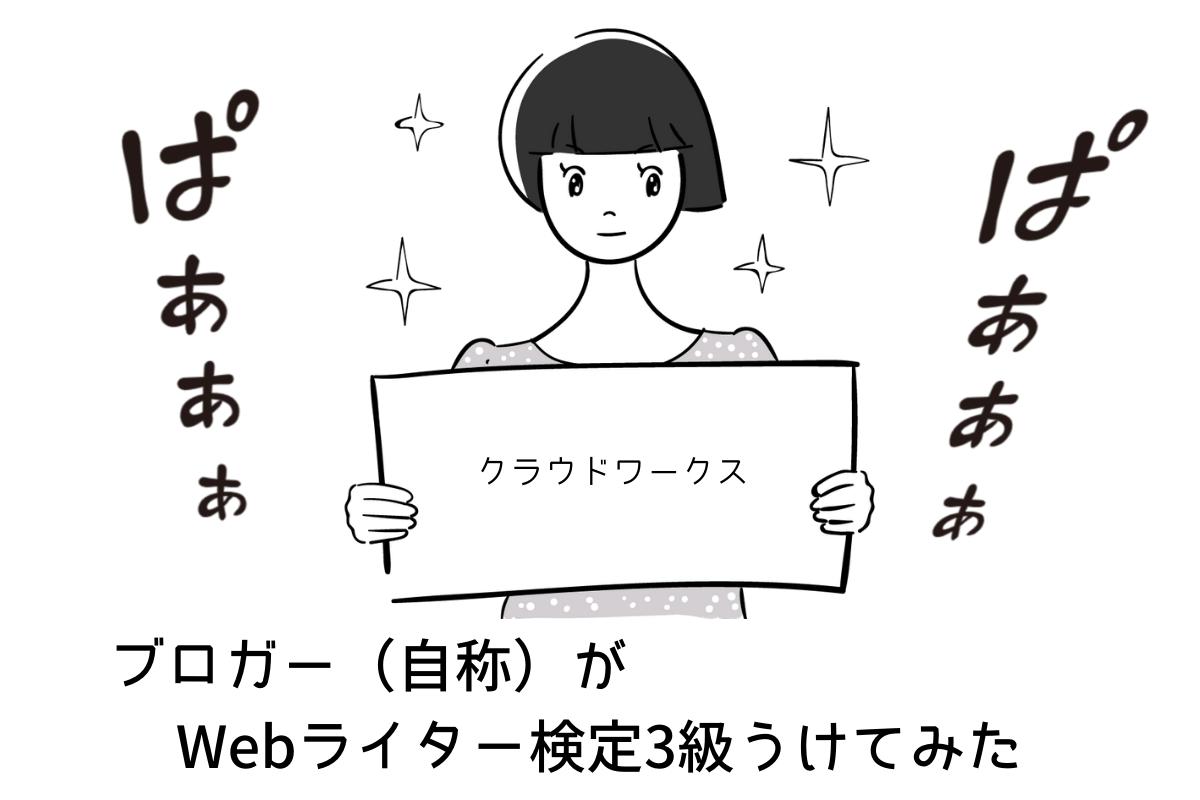 webwriter-skill-test