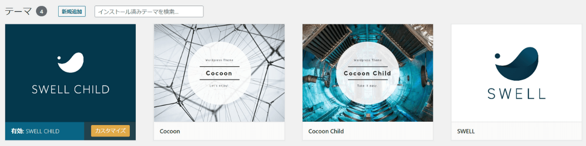 swell-cocoon-theme