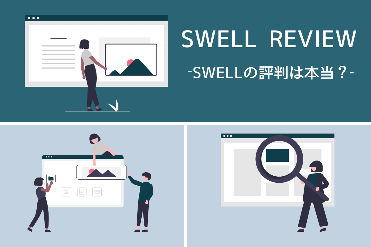 swell-review