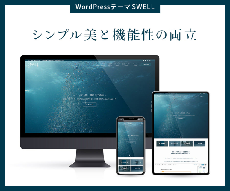 swell-banner